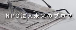 NPO法人未来のブログ