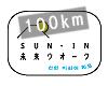 100km ウオーク