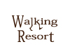 ウオーキングリゾート創造事業
