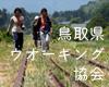 鳥取県ウオーキング協会